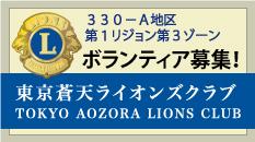 ライオンズクラブボランティア募集
